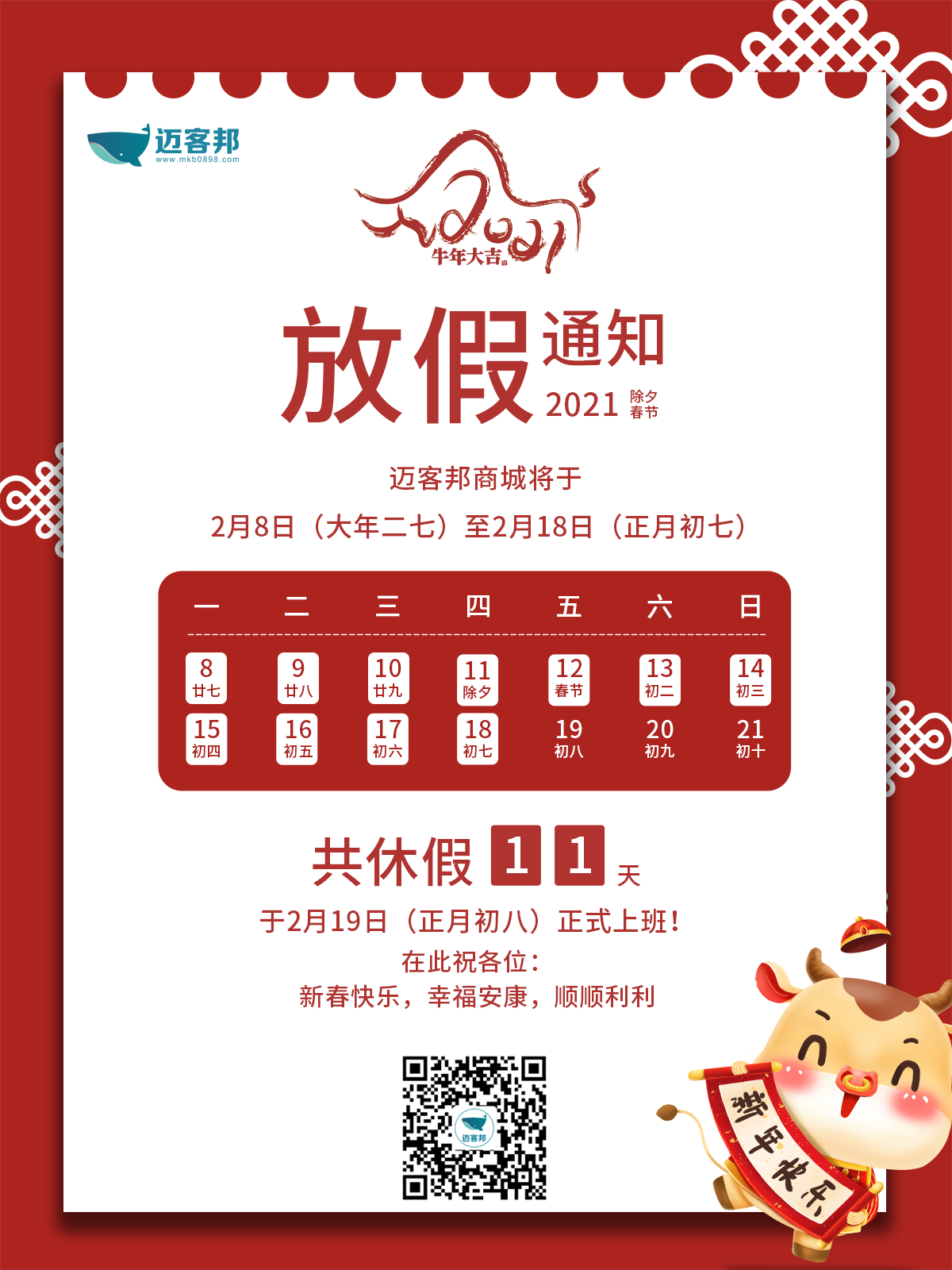 春节放假通知.png