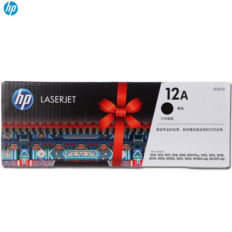 惠普 Q2612A黑色硒鼓 12A(适用HP 1010;1012;1015;1020 plus;3050;1018)