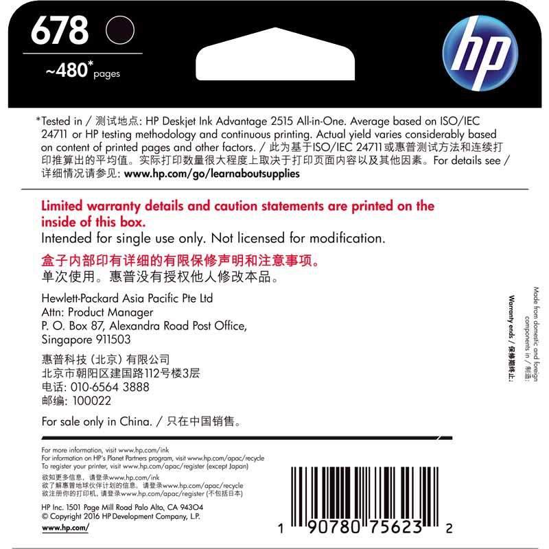 惠普(HP) CZ107AA 678黑色墨盒 适用HP Deskjet1018/2515/1518/4648/3515