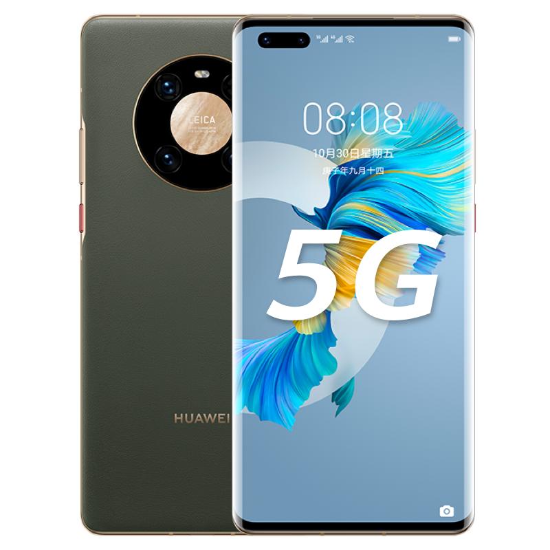 华为 Mate40 全网5G手机 5nm麒麟9000E 6.5英寸 8G+128G