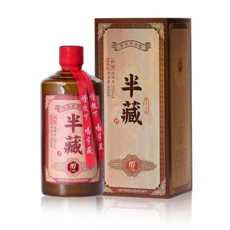 半藏酒·醇20 酱香型白酒 500ml