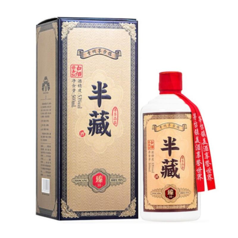 半藏酒·臻10 酱香型白酒 500ml